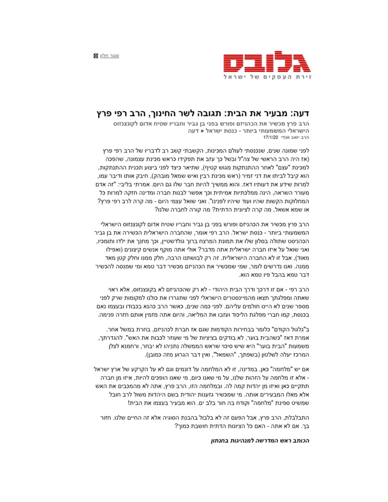 גלובס ינואר 2020 תגובה של הרב יואב אנדי לשר רפי פרץ